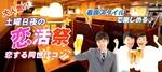 【甲府のプチ街コン】株式会社リネスト主催 2018年3月10日