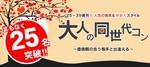 【山口県その他のプチ街コン】株式会社リネスト主催 2018年3月21日