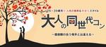 【倉敷のプチ街コン】株式会社リネスト主催 2018年3月17日