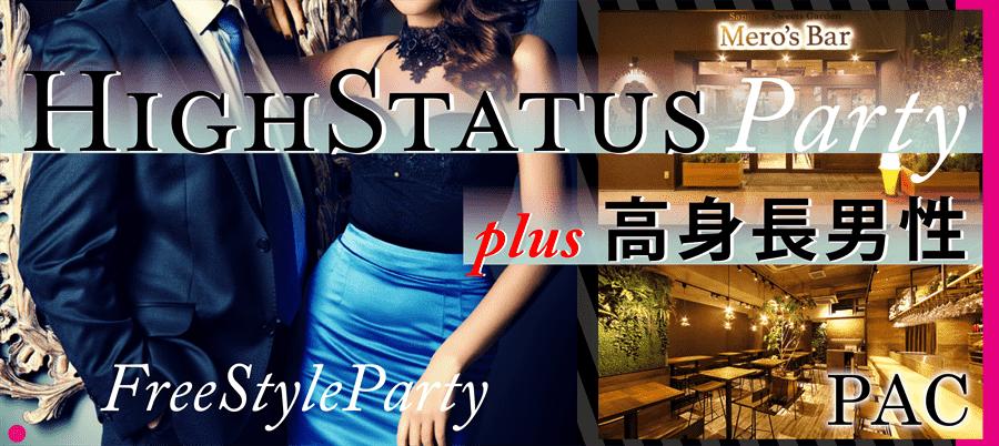 【すすきのの恋活パーティー】プライベートアソシエイツクラブ主催 2018年3月17日