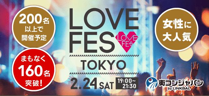 【渋谷の恋活パーティー】街コンジャパン主催 2018年2月24日
