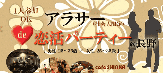 【長野の恋活パーティー】cafe SHINKA -シンカ-主催 2018年3月10日