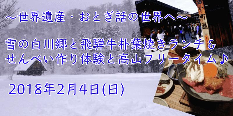 名古屋発!雪の白川郷と高山【婚活バスツアー】