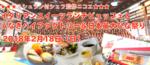 【名駅のプチ街コン】恋旅企画主催 2018年2月18日
