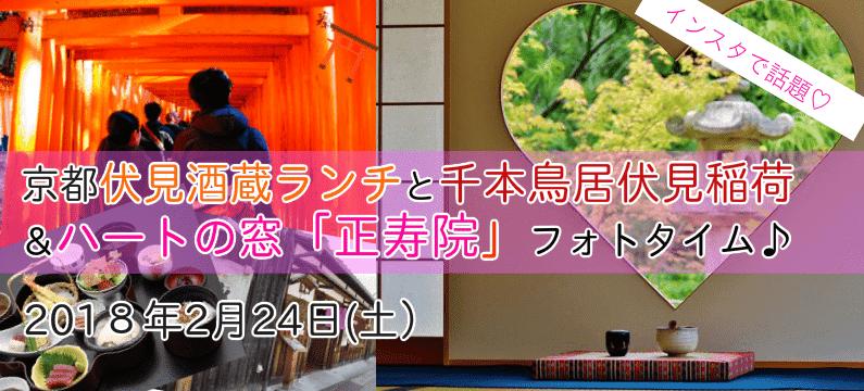【名駅のプチ街コン】恋旅企画主催 2018年2月24日