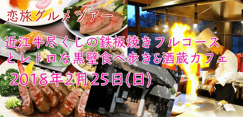 【名駅のプチ街コン】恋旅企画主催 2018年2月25日