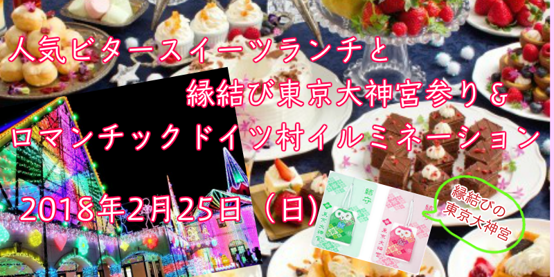 【新宿のプチ街コン】恋旅企画主催 2018年2月25日