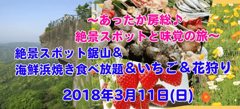 【新宿のプチ街コン】恋旅企画主催 2018年3月11日