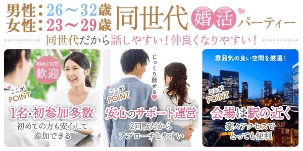 【名駅の婚活パーティー・お見合いパーティー】街コンmap主催 2018年3月3日