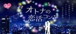 【岡山駅周辺のプチ街コン】合同会社ツイン主催 2018年3月21日