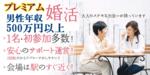 【名駅の婚活パーティー・お見合いパーティー】街コンmap主催 2018年3月18日