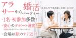 【名駅の婚活パーティー・お見合いパーティー】街コンmap主催 2018年3月21日