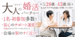 【名駅の婚活パーティー・お見合いパーティー】街コンmap主催 2018年3月22日