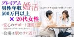 【名駅の婚活パーティー・お見合いパーティー】街コンmap主催 2018年3月23日