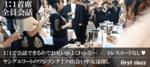 【宇都宮のプチ街コン】ファーストクラスパーティー主催 2018年2月24日