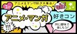 【岡山駅周辺のプチ街コン】合同会社ツイン主催 2018年3月25日