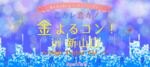 【山口のプチ街コン】スマートパーティー主催 2018年2月2日