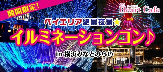 【横浜市内その他のプチ街コン】株式会社ハートカフェ主催 2018年1月27日