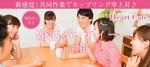 【神田の婚活パーティー・お見合いパーティー】株式会社ハートカフェ主催 2018年1月28日