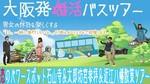 【梅田の婚活パーティー・お見合いパーティー】有限会社アイクル主催 2018年2月18日