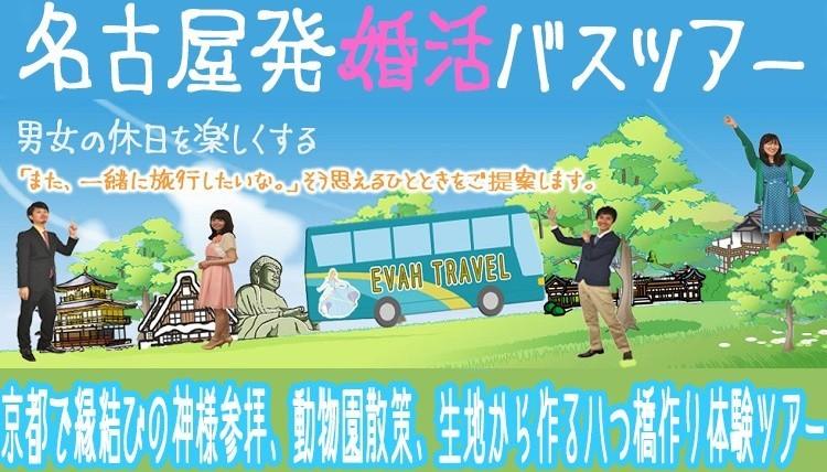 【名駅の婚活パーティー・お見合いパーティー】有限会社アイクル主催 2018年2月25日