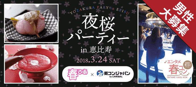 【恵比寿の恋活パーティー】街コンジャパン主催 2018年3月24日