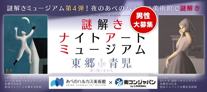 【天王寺のプチ街コン】街コンジャパン主催 2018年3月3日
