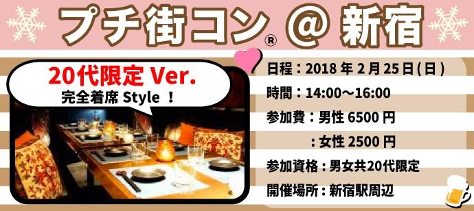 【新宿のプチ街コン】街コン大阪実行委員会主催 2018年2月25日