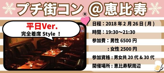 【恵比寿のプチ街コン】街コン大阪実行委員会主催 2018年2月26日