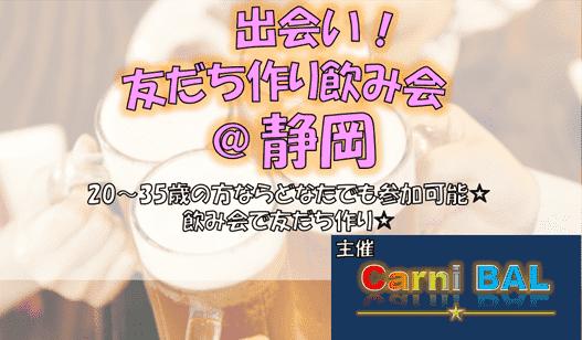 【静岡2月】出会い!友だち作り飲み会 by Carni BAL