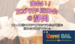 【静岡のプチ街コン】Carni BAL 主催 2018年2月24日