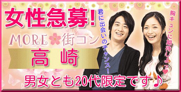 2/25(日)【オシャレ街コン♪】高崎MORE(R) ☆20-29歳限定♪ ※1人参加も大歓迎です^-^
