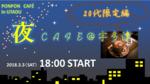 【香川県その他のプチ街コン】瀬戸コン実行委員会主催 2018年3月3日
