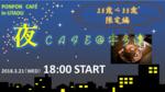 【香川県その他のプチ街コン】瀬戸コン実行委員会主催 2018年3月21日