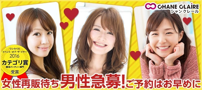 【新宿の婚活パーティー・お見合いパーティー】シャンクレール主催 2018年3月16日