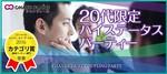 【池袋の婚活パーティー・お見合いパーティー】シャンクレール主催 2018年3月19日