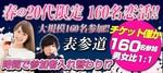 【表参道の恋活パーティー】まちぱ.com主催 2018年3月2日