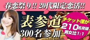 【原宿の恋活パーティー】まちぱ.com主催 2018年3月17日
