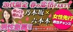 【六本木の恋活パーティー】まちぱ.com主催 2018年3月18日