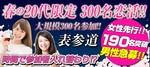 【原宿の恋活パーティー】まちぱ.com主催 2018年3月24日
