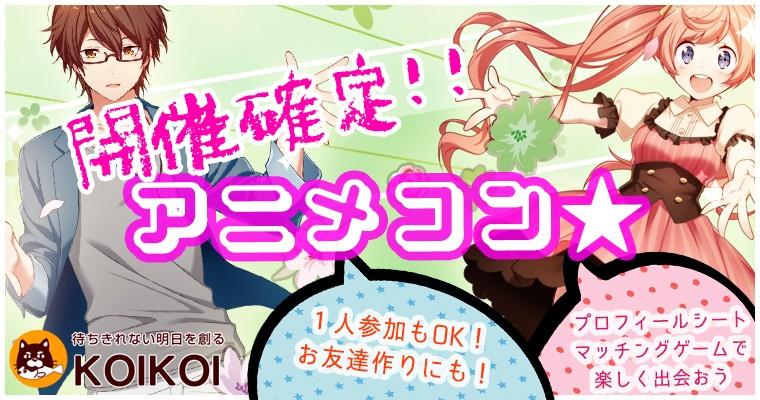 【横浜駅周辺のプチ街コン】株式会社KOIKOI主催 2018年2月21日