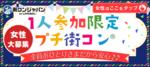 【岡山駅周辺のプチ街コン】街コンジャパン主催 2018年2月25日