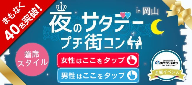 【岡山駅周辺のプチ街コン】街コンジャパン主催 2018年2月17日
