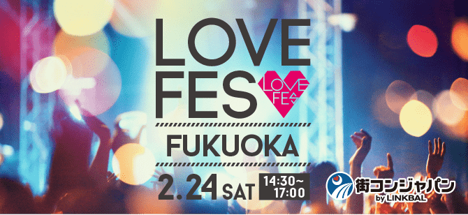 LOVE FES FUKUOKA 第6弾~Part 1~ ☆