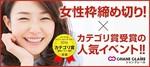 【日本橋の婚活パーティー・お見合いパーティー】シャンクレール主催 2018年3月22日