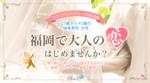 【天神の婚活パーティー・お見合いパーティー】株式会社Asia ビジネス Now主催 2018年2月23日