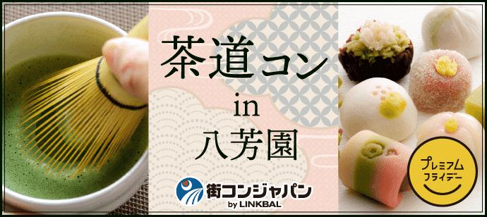 【東京都その他のプチ街コン】街コンジャパン主催 2018年2月23日