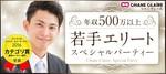 【横浜駅周辺の婚活パーティー・お見合いパーティー】シャンクレール主催 2018年3月24日