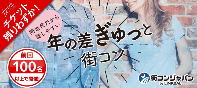 【東京都恵比寿の街コン】街コンジャパン主催 2018年2月17日