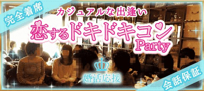 【船橋の婚活パーティー・お見合いパーティー】街コンの王様主催 2018年2月10日